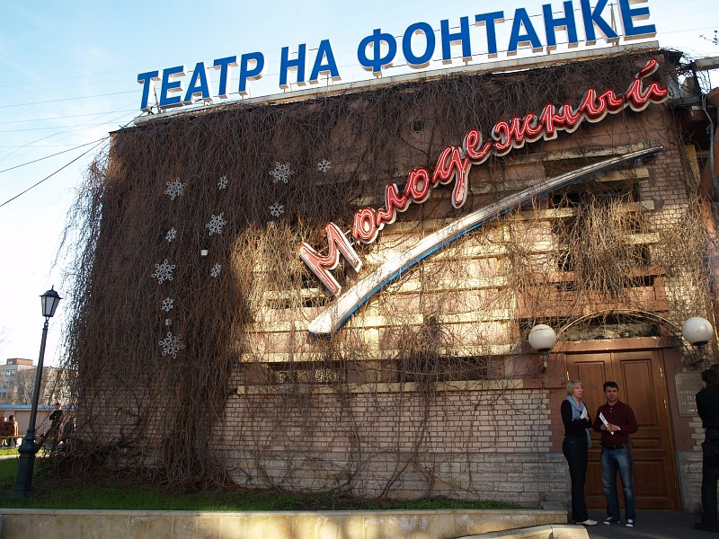 молод:ежный театр на фонтанке